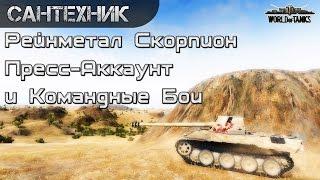 Про скорпиона, пресс-аккаунт и командные бои:) ~World of Tanks (wot)