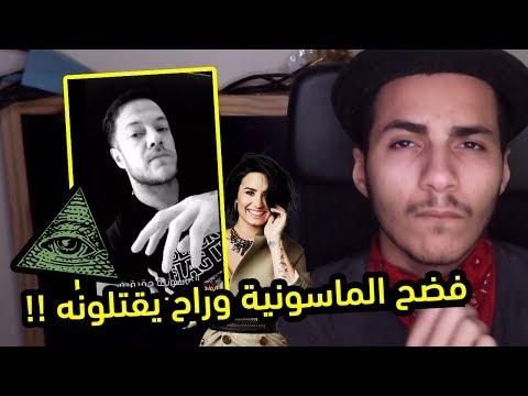 مغني يفضح الماسونية واعضائها ! , اماجن دراقونز (نظريات مرعبة)