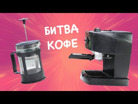 Кофе дома - Рожковая кофеварка или френч пресс?