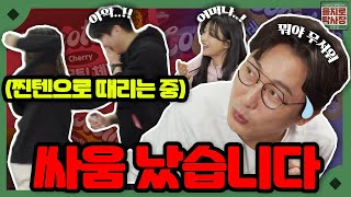 """Battle in the Office?"" Protein Choc Ball Fight 