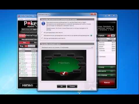 Настройка Pokerstars