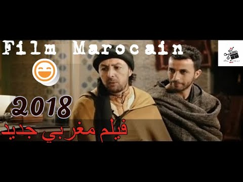 film-marocain-comedie-hd-2018-فيلم-مغربي-جديد-كوميدي---حال-الرجال