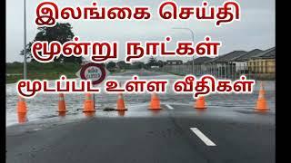 Sri lanka roads to be closed for three days