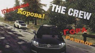 The Crew !!!Гигантская корова!!! и !Гора Рашмор!(, 2015-11-18T19:48:40.000Z)