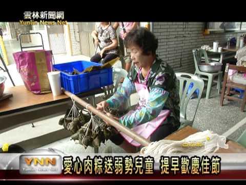 雲林新聞網 台西尚德國小端午飄香粽葉送暖 - YouTube