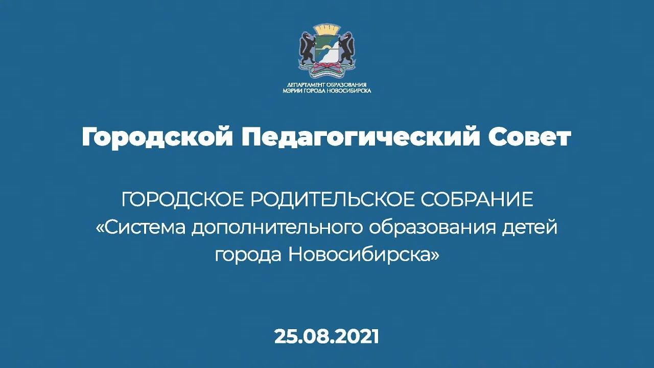 Городское родительское собрание «Система дополнительного образования детей города Новосибирска»