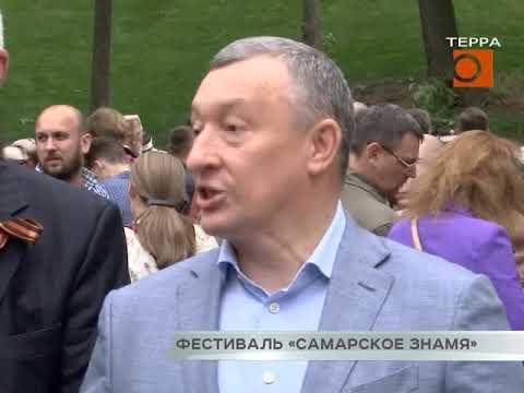 Новости Самары. Фестиваль «Самарское знамя»
