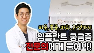 임플란트 가격,통증,마취,과정 등 모든 궁금증 해결!