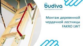 видео Лестницы чердачные в Одессе
