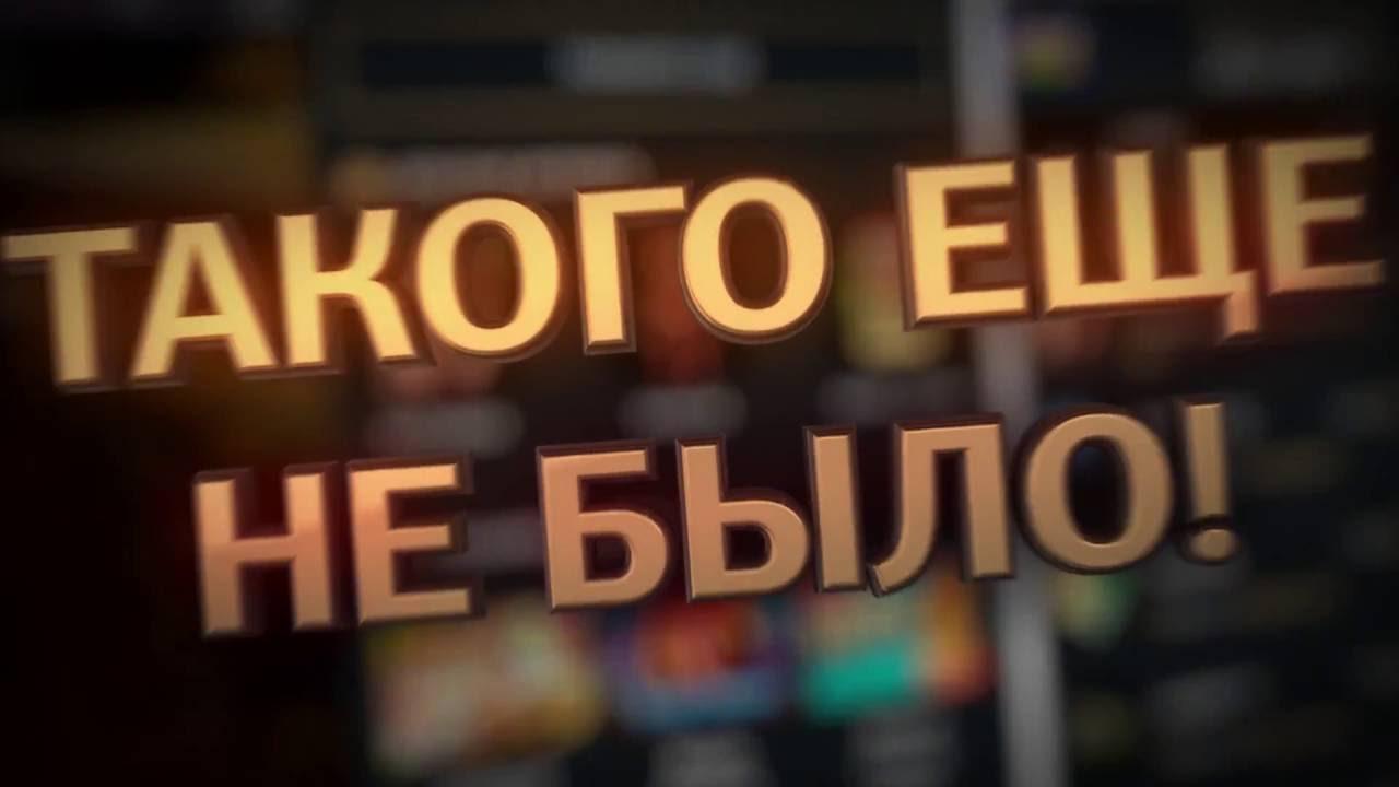 промо казино