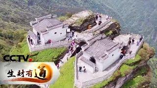《生财有道》 20191011 贵州江口:立足好生态 山水做文章| CCTV财经
