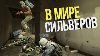 В МИРЕ СИЛЬВЕРОВ #19   CS:GO