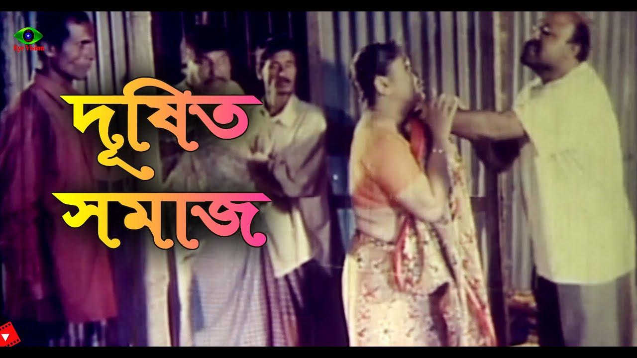 Dushito Shomaj | দূষিত সমাজ | Movie Scene | Bostir Shahenshah | Rubel