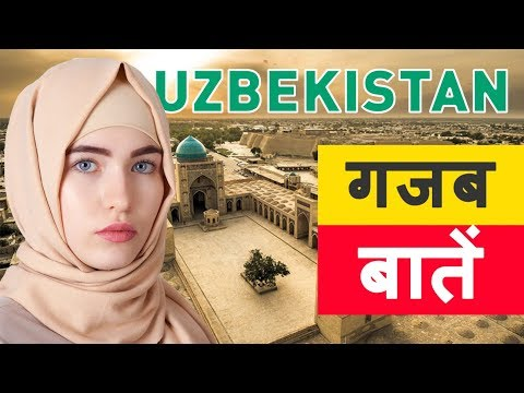 Uzbekistan के गजब कानून |  Amazing Facts About Uzbekistan in