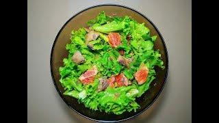 Готовить просто. Салат с куриной печенью и грейпфрутом.