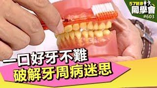 想要一口好牙難道有這麼難嗎? 成年人罹患牙周病的比例統計數字竟然就高...
