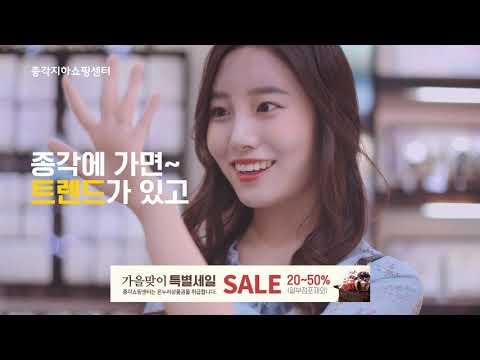 [서울시설공단] 종각지하쇼핑센터 광고 동영상썸네일