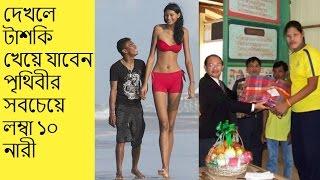 দেখলে মাথা ঘুরে যাবে! পৃথিবীর সবচেয়ে লম্বা ১০ জন নারী ।।Top 10 Tallest Women in the World।।