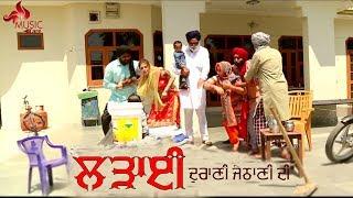 ਲੜਾਈ ਦਰਾਣੀ ਜੇਠਾਣੀ ਦੀ // Punjabi Movie Clip 2017//2018 // Music Care Presents