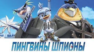 Пингвины-шпионы - Рекламный трейлер - Премьера мультфильма про шпионов