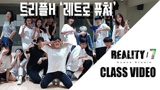 [BASIC] Triple H(트리플 H) - RETRO FUTURE(Cover) HipHop / K-pop cover class