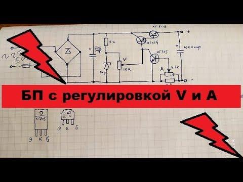 Супер-Простой БП с регулировкой тока и напряжения. Новая версия!