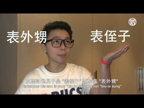 Complicated Chinese Family - Extended Version 祖宗十八代(加料版)