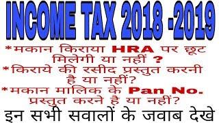 INCOME TAX 2018 -2019मकान किराया HRA पर छूट मिलेगी या नहीं ?*किराये की रसीद प्रस्तुत करनी है या न