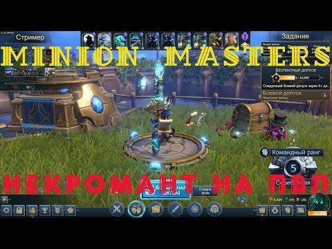 Minion Masters #29. Нанимаем и пробуем Некроманта. Бесплатно ММО карточные игры, стратегии, экшн пвп