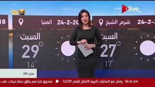 صباح ON - النشرة الجوية - حالة الطقس اليوم فى مصر وبعض الدول العربية - السبت 24 فبراير 2018