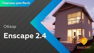 Обзор Enscape 2.4 | Плагины для Revit