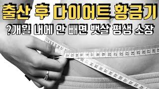 출산 후 뱃살 빼기 운동, 다이어트 황금기는 언제까지?