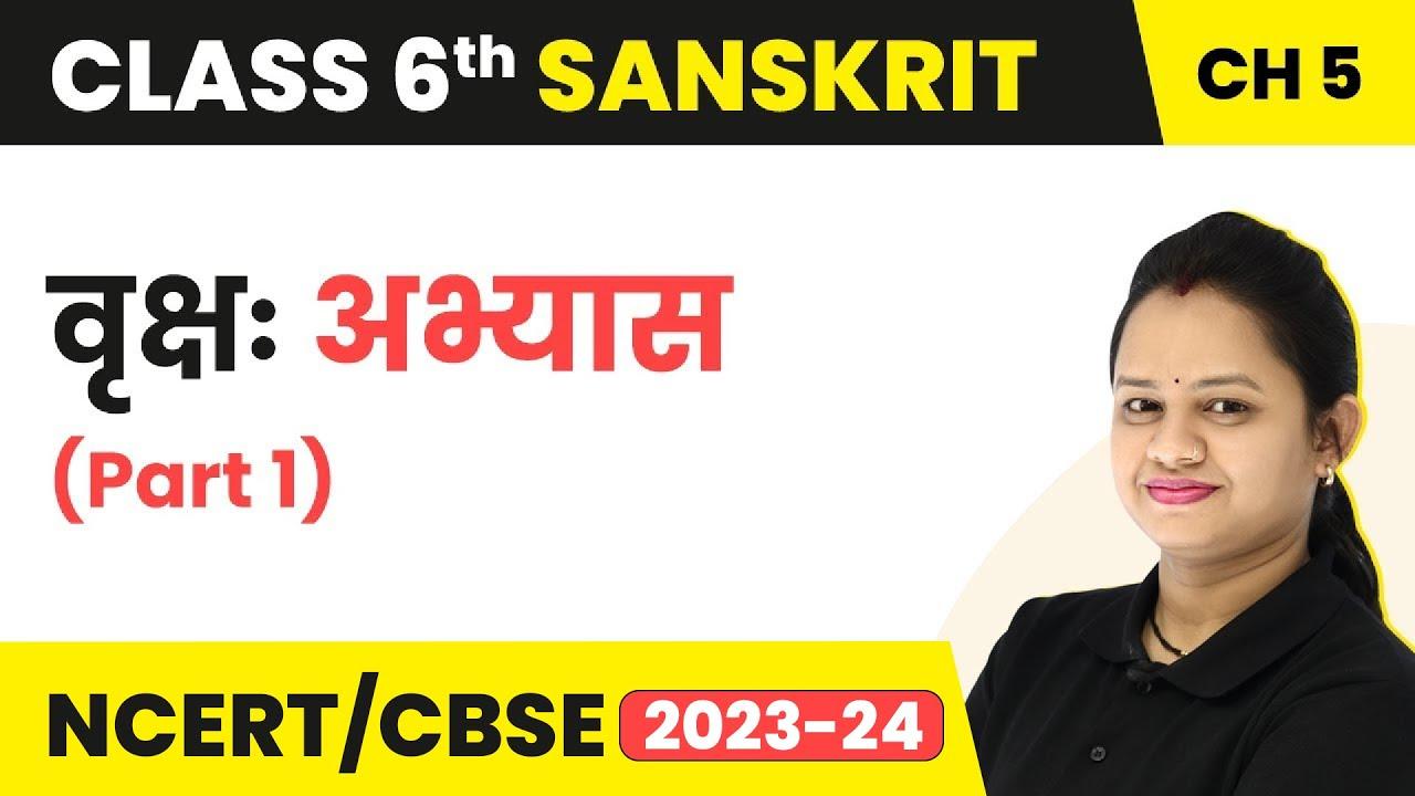Vriksha 5   Abhyas (Part-1)   Class 6 Sanskrit
