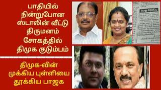 ஸ்டாலின் வீட்டு திருமனம் பாதியில் நிறுத்தம்/DMK/STALIN/SELVI/BJP/LATEST POLITICAL NEWS IN TAMIL