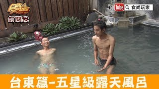 【台東】五星級露天風呂「知本老爺酒店」賞山巒美景!食尚玩家