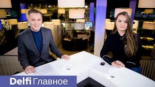 Delfi Главное: адекватен ли Лукашенко, скандал с тестами, где отравили Навального и бульба под кило
