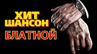 Download Хит  Шансон Блатной Mp3 and Videos