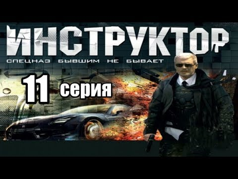 Спецназ Бывшим Не Бывает 11 серия из 12  (дектектив, боевик,риминальный сериал)