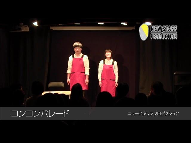 【LIVE NSP】コンコンパレード(2019年12月公演)