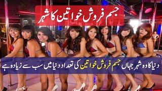 vuclip Thailand ki Heera Mandi |تھائی لینڈ میں جسم فروشی کے اڈے, جسم فروش خواتین کا شہر