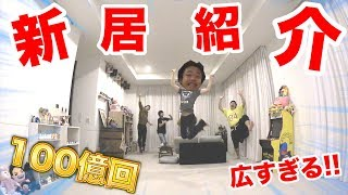 YouTube動画:【100億回】シルクロードの新居ルームツアーが半端じゃないことに!?