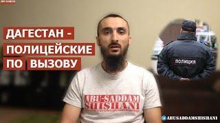 Полицейский БЕСПРЕДЕЛ в Дагестане | Полицейские по ВЫЗОВУ