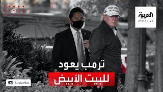 فيديو عودة ترمب للبيت الأبيض بعد فوز بايدن بالرئاسة