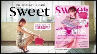 sweet2017年3月号TVCM
