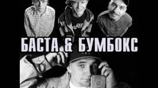 Баста и Бумбокс Наркотик 2010
