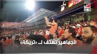 «يا تريكة».. جماهير مصر تهتف لـ «الماجيكو» في الدقيقة 22 أثناء مباراة زيمبابوي