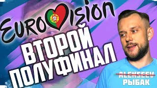 ЕВРОВИДЕНИЕ 2018. ВТОРОЙ ПОЛУФИНАЛ / НОЧНОЙ ДОЗОРЦЕВ