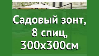 Садовый зонт, 8 спиц, 300х300см (Garden Way) обзор А002-3000 бренд Garden Way производитель