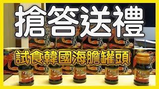 【使徒開箱】試食韓國海膽罐頭|搶答送禮頭十名【韓國小食開箱】