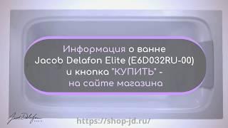 Ванна из материала Flight 180х80 Jacob Delafon Elite (E6D032RU 00)